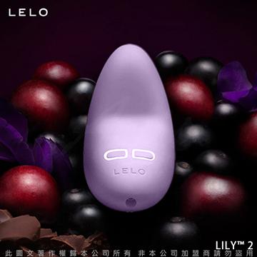 瑞典LELO LILY2 莉莉2代 香氛 陰蒂乳房刺激按摩器 淺紫色 薰衣草&麥盧卡蜂蜜