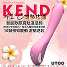 香港UTOO KENDO 41度C智能矽膠10段變頻震動溫感棒 粉