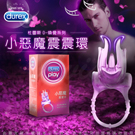 杜蕾斯Durex Play 小惡魔 男用震震環