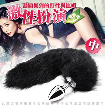 虐戀精品CICILY-激性扮演狐狸精 不銹鋼後庭肛塞+黑色尾巴毛(中)