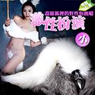 虐戀精品CICILY-激性扮演狐狸精 不銹鋼後庭肛塞+純白尾巴毛(小)