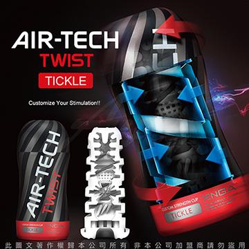 日本TENGA Air-Tech Twist TICKLE 超級空壓旋風杯 重複使用 刺激紅 ATT-001