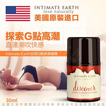 美國Intimate-Earth Discover G-spot gel 女性G點快感凝露 30ml
