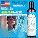 美國Intimate-Earth Hydra 雪融水基潤滑液-天然植物纖維素 60ml