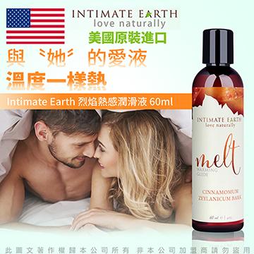 美國Intimate-Earth Melt 冰融熱感潤滑液-肉桂&生薑 60ml