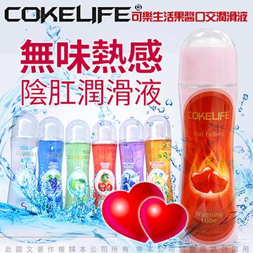 COKELIFE 生活果醬 無味陰肛潤滑液 熱感