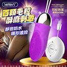 香港LETEN 隱形寶貝系列 羽刷 BRUSH 3X7頻 無線遙控情趣跳蛋 USB充電 紫