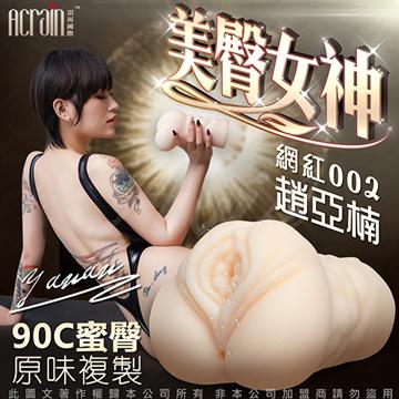 網紅002趙亞楠 名器代言 真人倒模雙穴粉嫩通道自慰器