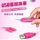 網愛族必備 USB 10段變頻 震動跳蛋 馬眼雙跳蛋 即插即用快感跳蛋