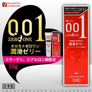 岡本okamoto 001專用 膠原蛋白 水溶性 陰道人體潤滑凝露 潤滑液 50g