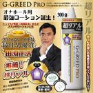 日本AV男優 田淵正浩 大推薦 日本G-GREED PRO 男用自慰器專用抗菌潤滑液 超逼真愛液型 金