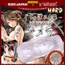 日本Magic eyes  MONSTER 奇美拉 濡之名器 動漫二次元倒模自慰器 強化版 Hard