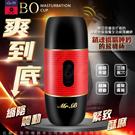 WOWYES B0 如意 收縮震動 真人發聲 吸夾 男用自慰杯飛機杯 磁吸式充電