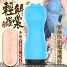 NANO 4D通道真陰縮張震動 旗袍飛機杯 香蘭少女 淺藍色