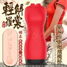 NANO 4D通道真陰縮張震動 旗袍飛機杯 媚柔熟女 洋紅色