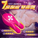 香港LETEN Emily艾蜜莉 7X10段變頻 電感雙震 兔型充電陰乳夾擊器