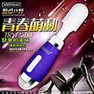 青春萌動 16x4段變頻 超強 AV女優按摩棒 USB充電款 絢麗紫
