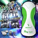 日本GENMU TYPE 機甲風暴 體感吸吮 自慰飛機杯 綠 青澀蘿莉