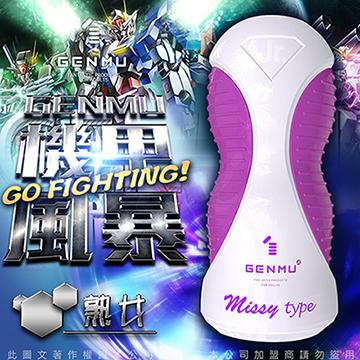 日本GENMU TYPE 機甲風暴 體感吸吮 自慰飛機杯 紫 熟女誘惑