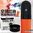 日本GENMU Oral Air 電動吸吮深喉口交杯專用配件轉接環(兼容G'SPOT系列飛機杯)