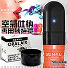 日本GENMU Oral Air 電動吸吮深喉口交杯專用配件轉接環 (兼容TOUCH二代/三代系列飛機杯)