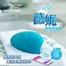 加拿大WeVibe Wish 維依薇妮 APP智能遙控 智慧按摩器 藍色