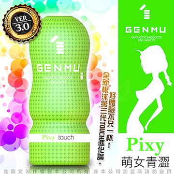 日本GENMU 三代 PIXY 青澀少女 新素材  緊緻加強版 吸吮真妙杯-綠色