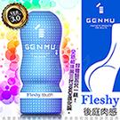 日本GENMU 三代 FLESHY 後庭肉感 新素材 緊緻加強版 吸吮真妙杯-藍色