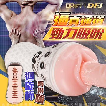 取悅 DFJ 男用夾吸擼飛機杯 迴旋杯
