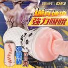 取悅 DFJ 男用夾吸擼飛機杯 彈壓杯