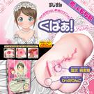 日本MagicEyes 純潔注意 婚紗蘿莉子 夾吸自慰器 軟版