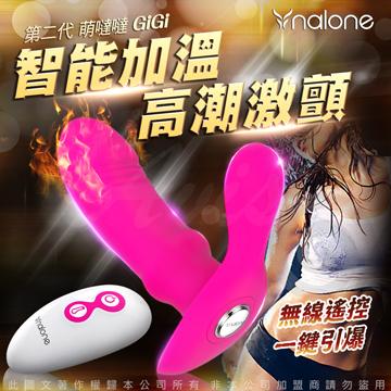 香港Nalone 萌躂躂2 GIGI2 7段變頻震動無線遙控穿戴按摩棒-加溫款
