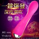 香港Nalone-探芯YoYo 7段變頻震動防水AV按摩棒