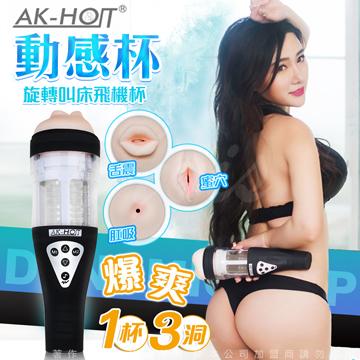 AK-HOT 動感杯 旋轉叫床 男用自慰充電 免提飛機杯 口/陰/肛 三種極限體驗