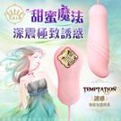 法國ZALO 甜蜜魔法系列 Temptation 誘惑 可預熱自動抽插型跳蛋 精靈粉