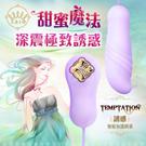 法國ZALO 甜蜜魔法系列 Temptation 誘惑 可預熱自動抽插型跳蛋 魔法紫