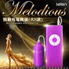 香港LETEN 悅動 USB充電 mp3造型金屬材質20段變頻 雙孔 跳蛋 紫色 大S款