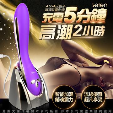 香港LETEN Alisa 艾麗莎 直棒款 智能加溫 G點按摩棒