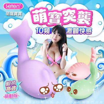 香港LETEN 萌寵寶寶 10段變頻 高潮舔陰 性愛無線跳蛋 萌動版 鯤魚寶寶 紫