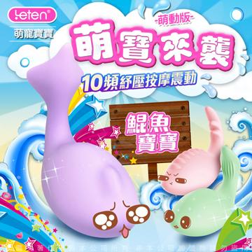 香港LETEN 萌寵寶寶 10段變頻 多功能舒緩按摩器 萌動版 鯤魚寶寶 紫