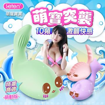 香港LETEN 萌寵寶寶 10段變頻 高潮舔陰 性愛無線跳蛋 萌動版 精靈寶寶 綠