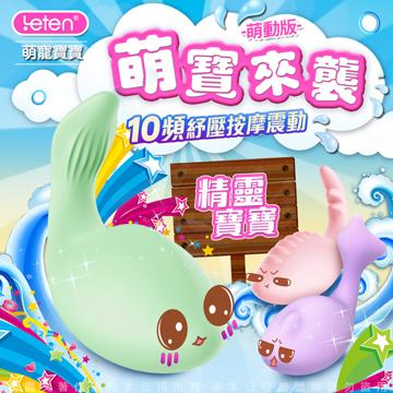 香港LETEN 萌寵寶寶 10段變頻 多功能舒緩按摩器 萌動版 精靈寶寶 綠