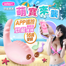 香港LETEN 萌寵寶寶 16段變頻 APP遙控 性愛無線跳蛋 智能版 恐龍寶寶 粉