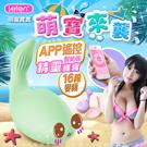 香港LETEN 萌寵寶寶 16段變頻 APP遙控 性愛無線跳蛋 智能版 精靈寶寶 綠