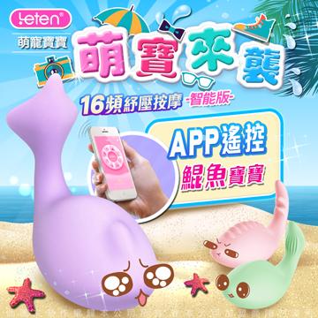 香港LETEN 萌寵寶寶 16段變頻 APP遙控 多功能舒緩按摩器 智能版 鯤魚寶寶 紫