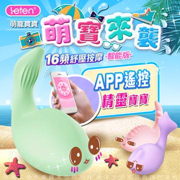 香港LETEN 萌寵寶寶 16段變頻 APP遙控 多功能舒緩按摩器 智能版 精靈寶寶 綠