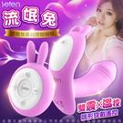 LETEN Q萌玩寵 寶貝兔系列 雙震+溫控 隱形穿戴 無線遙控跳蛋 流氓兔 紫