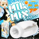 日本EXE MIL-MIX 1 牛奶瓶造型 新素材柔嫩發泡素材 夾吸自慰器
