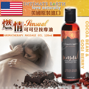 美國Intimate Earth-Sensual 可可豆 燃情按摩油 120ml