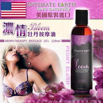 美國Intimate Earth-Bloom 牡丹花香 綻放按摩油 120ml